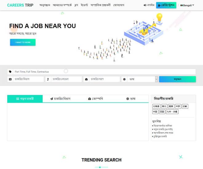 Careers-trip