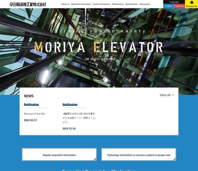 Moriya Elevator